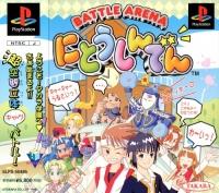 Battle Arena Nitoshinden Box Art