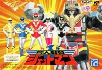 Choujin Sentai Jetman Box Art