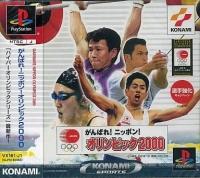 Gambare Nippon Olympics 2000 Box Art