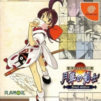 Bakumatsu Rouman Dai Ni Maku: Gekka no Kenshi Final Edition - SNK Best Buy Box Art