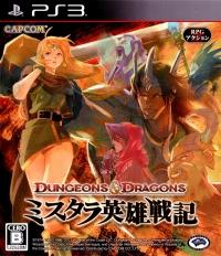 Dungeons & Dragons: Mystara Eiyuu Senki Box Art