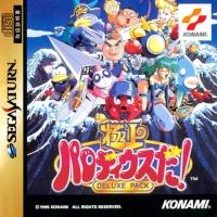 Gokujou Parodius Da! Deluxe Pack Box Art