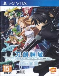 Sword Art Online: Hollow Fragment Box Art