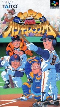 Super Kyuukyoku Harikiri Stadium Box Art