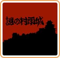 Mysterious Murasame Castle, The Box Art