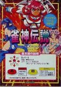 Jyanshin Densetsu: Quest of Jongmaster Box Art