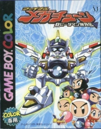 B-Daman Baku Gaiden V: Final Mega Tune Box Art