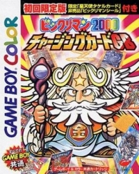 Bikkuriman 2000 Charging Card GB - Limited Edition Box Art