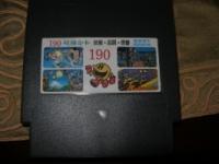 190-in-1 Multicart Box Art