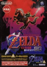 Zelda no Densetsu: Toki no Ocarina GC Box Art