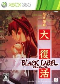 DoDonPachi DaiFukkatsu Black Label Box Art