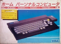 Sega SC-3000 - BASIC Level III A Box Art