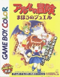 Arle no Bouken: Mahou no Jewel Box Art