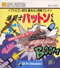 Bakutoushi Patton-kun Box Art