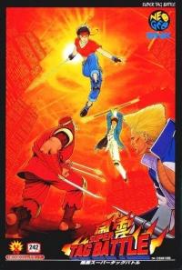 Fuun Super Tag Battle Box Art