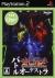 Neon Genesis Evangelion: Battle Orchestra (Broccoli Best Quality) Box Art