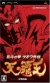 Hokuto no Ken: Raoh Gaiden - Ten no Haoh Box Art