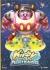 Kirby Planet Robobot Notebook Box Art