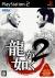 Yakuza 2 Box Art