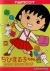 Chibi Maruko-Chan: Waku Waku Shopping Box Art