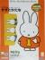 Miffy Hajimete Deau Pasokon Soft 3: Kazu to Katachi Box Art