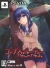 Corpse Party Blood Drive Limited Edition Box Art