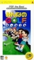 Minna no Golf Portable - PSP the Best Box Art