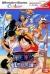 One Piece: Niji no Shima Densetsu Box Art