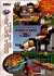 Daytona USA/ Virtua Cop/ Virtua Fighter 2 - 3 Game Bundle Box Art