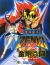 Kishin Douji Zenki FX: Vajura Fight Box Art