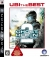 Tom Clancy's Ghost Recon: Advanced Warfighter 2 - Ubi the Best Box Art