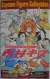 Capcom Figure Collection: Kinu Nishimura - Ibuki 2P Box Art