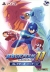 Rockman 11: Unmei no Haguruma!! - Collector's Package Box Art