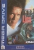 True Lies Box Art