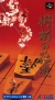 Pro Kishi Jinsei Simulation: Shogi no Hanamichi Box Art