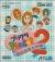 Purikura Pocket 2: Kareshi Kaizou Daisakusen Box Art