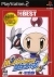 Bomberman Jetters - Hudson The Best Box Art