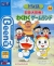 Doraemon Chinou Daikaihatsu! Waku Waku Game Land Box Art