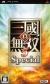 Shin Sangoku Musou 5 Special Box Art