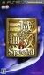Shin Sangoku Musou 6 Special Box Art