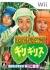 Haneru no Tobira Wii: Girigirissu Box Art