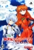 Shinseiki Evangelion Portable Pack Box Art