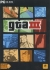 Grand Theft Auto III [FR] Box Art
