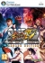 Super Street Fighter IV Arcade Edition [IT] Box Art