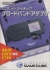 Nintendo Gamecube Broadband Adapter [JP] Box Art