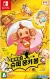 Super Monkey Ball: Banana Blitz HD Box Art