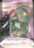 Hori HoriPad SS (Clear) Box Art