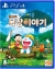 Doraemon: Story of Seasons Box Art