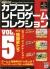 Capcom Retro Collection Vol. 5 Box Art
