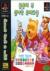 Disney's Winnie the Pooh: Preschool [KR] Box Art